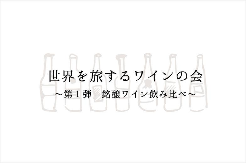 2017.07.20大塚ワインの会タイトル