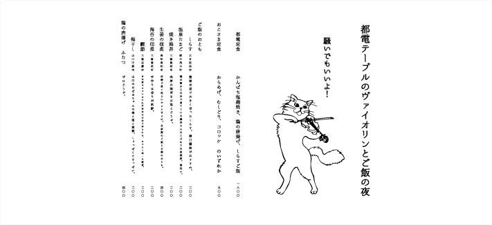 2017.0825コンサートタイトル猫