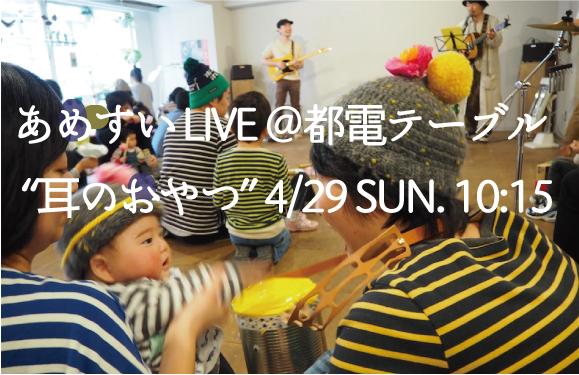 あめすいライブ2FACEBOOK写真